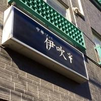 東京ラーメン 其の参