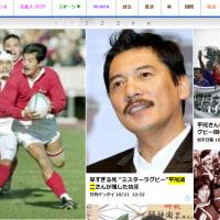 ありがとうミスターラグビー。「平尾誠二」さんのニュースを集めました。