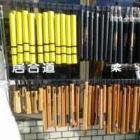 ん!武道具専門店