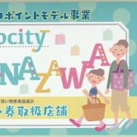平成29年度金沢市環境にやさしい買い物推進協議会開催される!