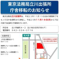 26.3月にいの支局が本局へ統合・6.12高知新聞掲載。