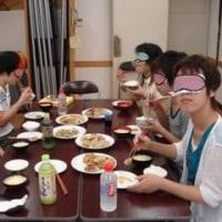 アイマスク料理体験