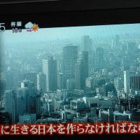 """風をよむ 揺らぐ""""日本への信頼""""を視聴して"""