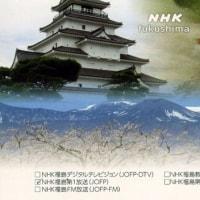 NHK福島局 ベリカード