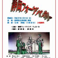 第五回 静岡フォークジャンボリーのお知らせ