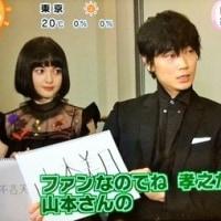 めざましテレビで見せた綾野さんの山田愛に萌え?笑