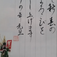 作品その139(新年のご挨拶)