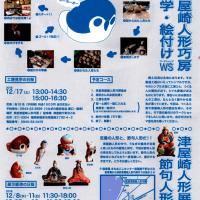 〈催事〉0470:「津屋崎人形ワークショップ」