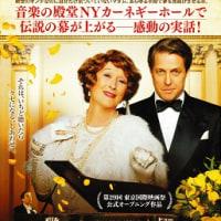 今年の第29回東京国際映画祭のオープニング作品「マダム・フローレンス!夢見るふたり」