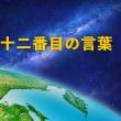 全能神の発表「二十二番目の言葉」