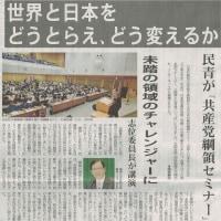 #akahata 世界と日本をどうとらえどう変えるか/民青が「共産党綱領セミナー」・・・今日の赤旗記事
