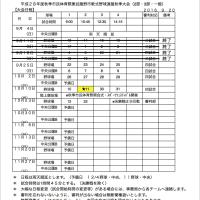 9.試合・大会日程【2016】