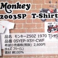 ホンダ モンキーTシャツ&モンキーグッズ