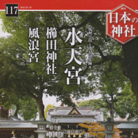水天宮と櫛田神社と風浪宮・日本の神社117(Suitengu and Kushida Jija and Furogu,Japanese Jinja Vol.117)