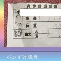 4年生4月身体計測☆