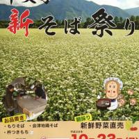 会津下郷町 十文字新そば祭り2016開催