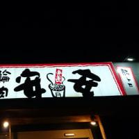 豊四季の焼肉店「安安」