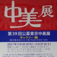 2017年公募美術団体展その3(第39回公募東京中美展)