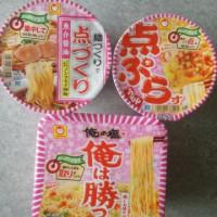 受験とカップ麺・・(●^o^●)