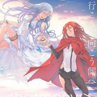 『ハーモニー <harmony/>』