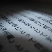 ×川大学国文学会大盛況のお知らせ