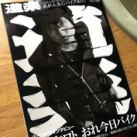 雑誌 『道楽』VOL14