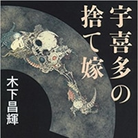 高校生直木賞「宇喜多の捨て嫁」