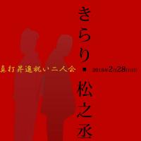 神田きらり真打昇進祝い二人会★きらり・松之丞