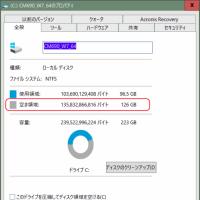 Windows 10 [105] : ディスク容量計算の間違い