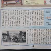 『ものづくりの街 太田』第2回