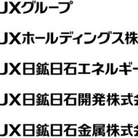 JXが続急伸し新高値、16年3月期最終損益は黒字転換との報道、会社側は「当社発表でない」とコメント