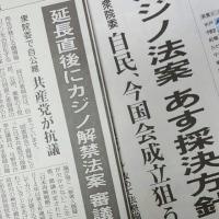 火事場の鉄火場法案!