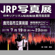 JRP写真展