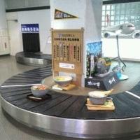 高松空港にて