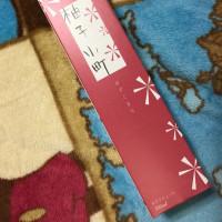 株式会社はせがわ から株主優待のリキュール「柚子小町」が届いていました。