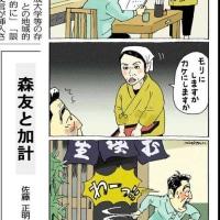 2017年5月23日東京新聞