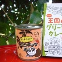 ヤムヤムジャパンの 王国のグリーンカレー