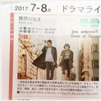 クォン・サンウ チェ・ガンヒ『推理の女王』 KNTV7月番組表の表紙に~ヾ(≧▽≦)ノ