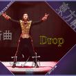 「東方神起」 圧巻!!ユノステージ新曲「Drop」 Solo Live!! [高画質動画]ズボン破れる(TVXQ]