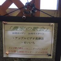 12月3日(土)農家ライブ、ありがとうございましたっ!