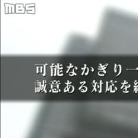 """東芝""""圧力""""名指し 内部通報詳細"""