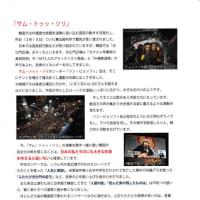 11月16日、午後7時、京都テルサホールのご案内
