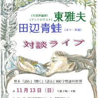 東雅夫×田辺青蛙トークライブ 「怪談を『読む』『聞く』『語る』800字怪談の世界」