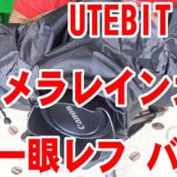 UTEBIT カメラレインカバー 一眼レフ バッグ