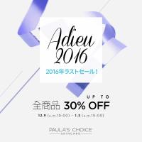 【セールのお知らせ】★Adieu2016★全商品~30%OFF★