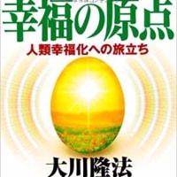 価値の発見・真理との出会い 大川隆法総裁