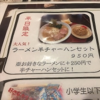 三条市 日の出製麺