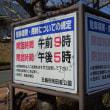奈良県の移動運用