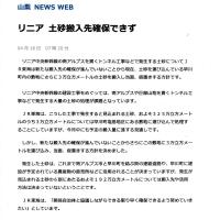 「リニア 土砂搬入先確保できず」  (NHK山梨 NEWS WEB)