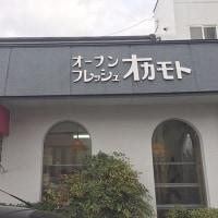 田原市の焼き立てパン